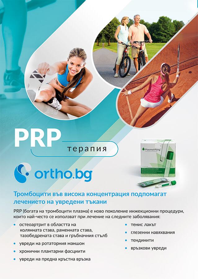 PRP ТЕРАПИЯ - подпомага лечението на увредени тъкани